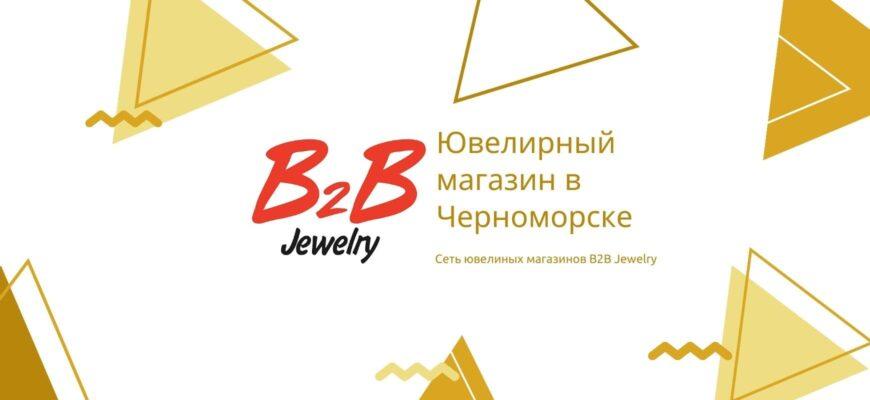 B2B JEWELRY ЧЕРНОМОРСК