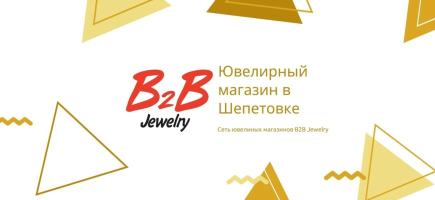 B2B JEWELRY ШЕПЕТОВКА