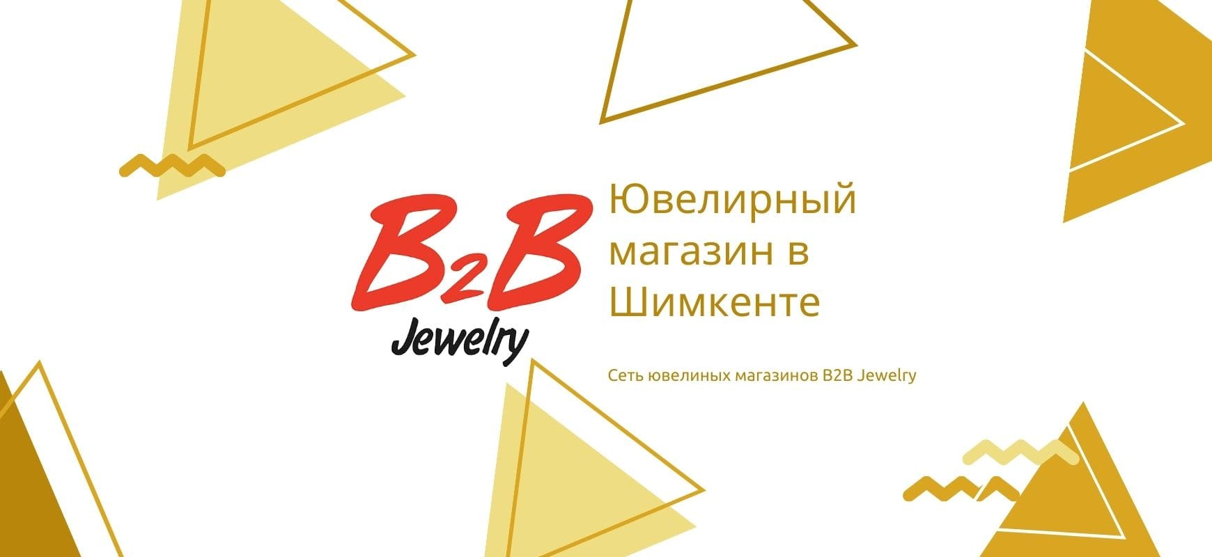 B2B JEWELRY ШИМКЕНТ