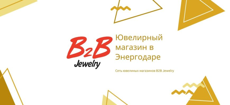 B2B JEWELRY ЭНЕРГОДАР