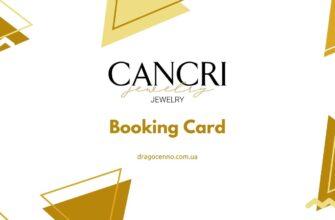 Booking Card от Cancri Jewelry