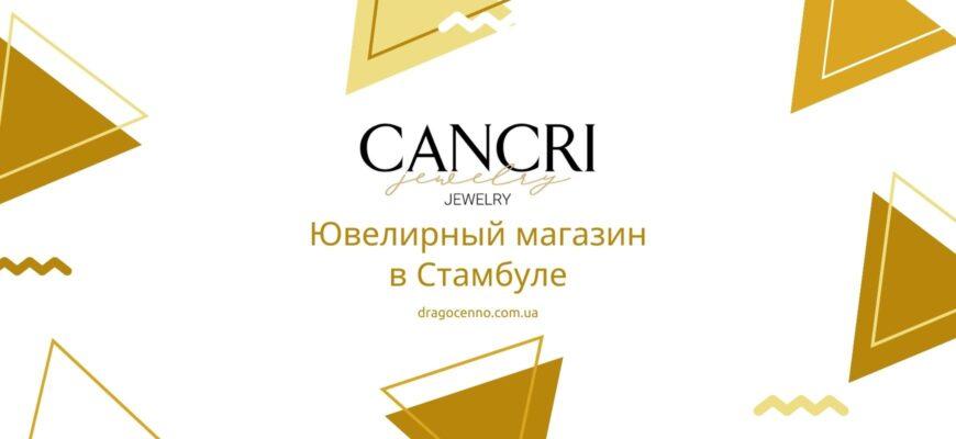CANCRI JEWELRY СТАМБУЛ