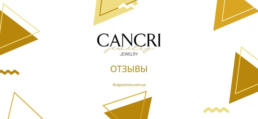 Отзывы Cancri Jewelry