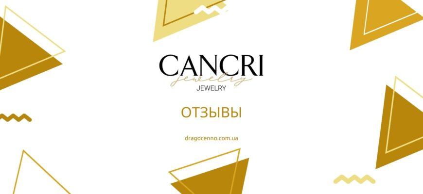 Отзывы Cancri Jewelry